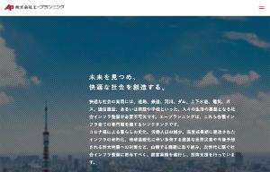 株式会社エープランニング公式サイトイメージ