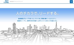 株式会社アクトエンジニアリング公式サイトイメージ