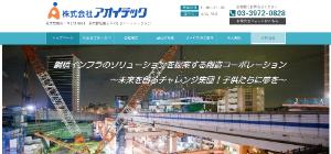 株式会社アオイテック公式サイトイメージ