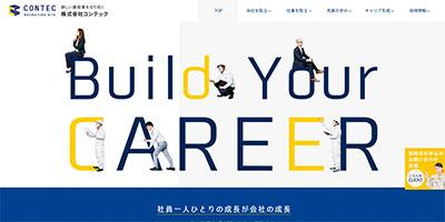 コンテック公式サイトイメージ