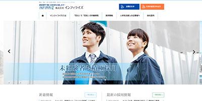 インフィライズ公式サイトイメージ