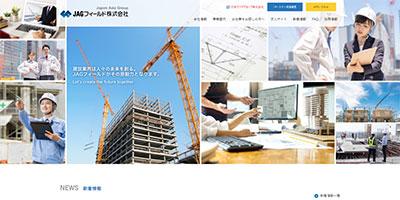 JAGフィールド公式サイトイメージ