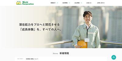 ワールドコーポレーション公式サイトイメージ