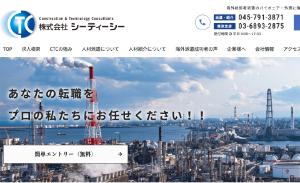 株式会社シーティーシー公式サイトイメージ