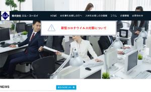 株式会社エル・コーエイ公式サイトイメージ