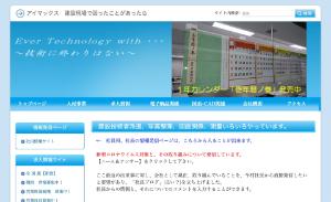 株式会社アイマックス公式サイトイメージ