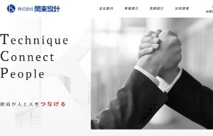 株式会社関東設計公式サイトイメージ