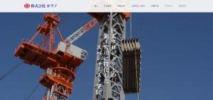 株式会社カワノ公式サイトイメージ