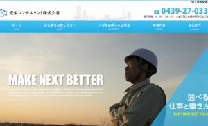 光栄コンサルタント株式会社公式サイトイメージ