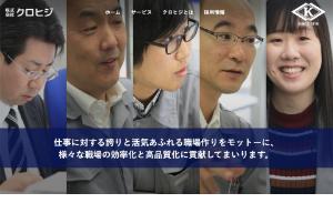株式会社クロヒジ公式サイトイメージ