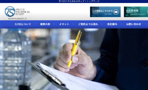 オバタテクニカルスタッフ公式サイトイメージ