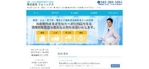 株式会社フェニックス公式サイトイメージ