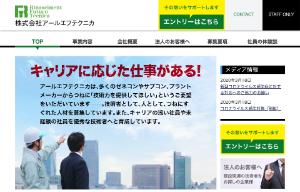 株式会社アールエフテクニカ公式サイトイメージ