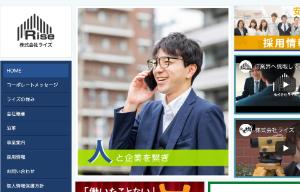 株式会社ライズ公式サイトイメージ