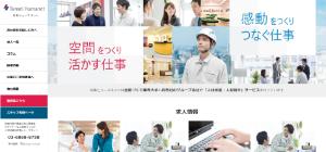 株式会社丹青ヒューマネット公式サイトイメージ