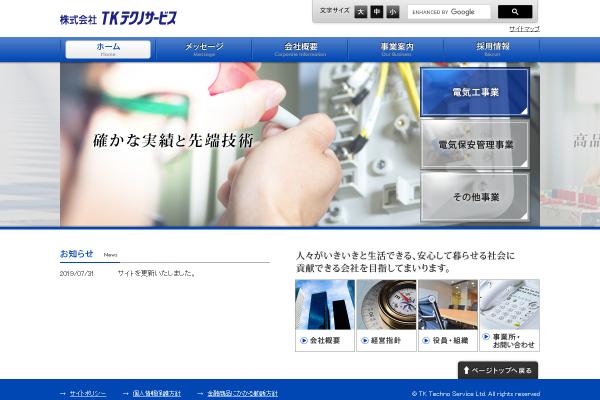 TKテクノサービスの公式サイトキャプチャ