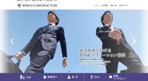 ワールドコンストラクション公式サイトイメージ