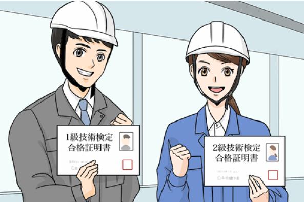 資格をとった施工管理技士のイラスト